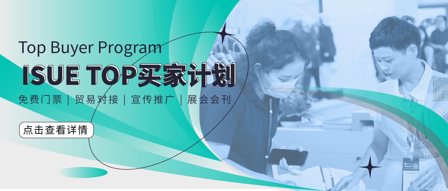 ISUE上海校服展组团参观买家计划:先人一步,洞察先机