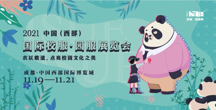 2021中国(西部)国际校服·园服展览会正式启动!