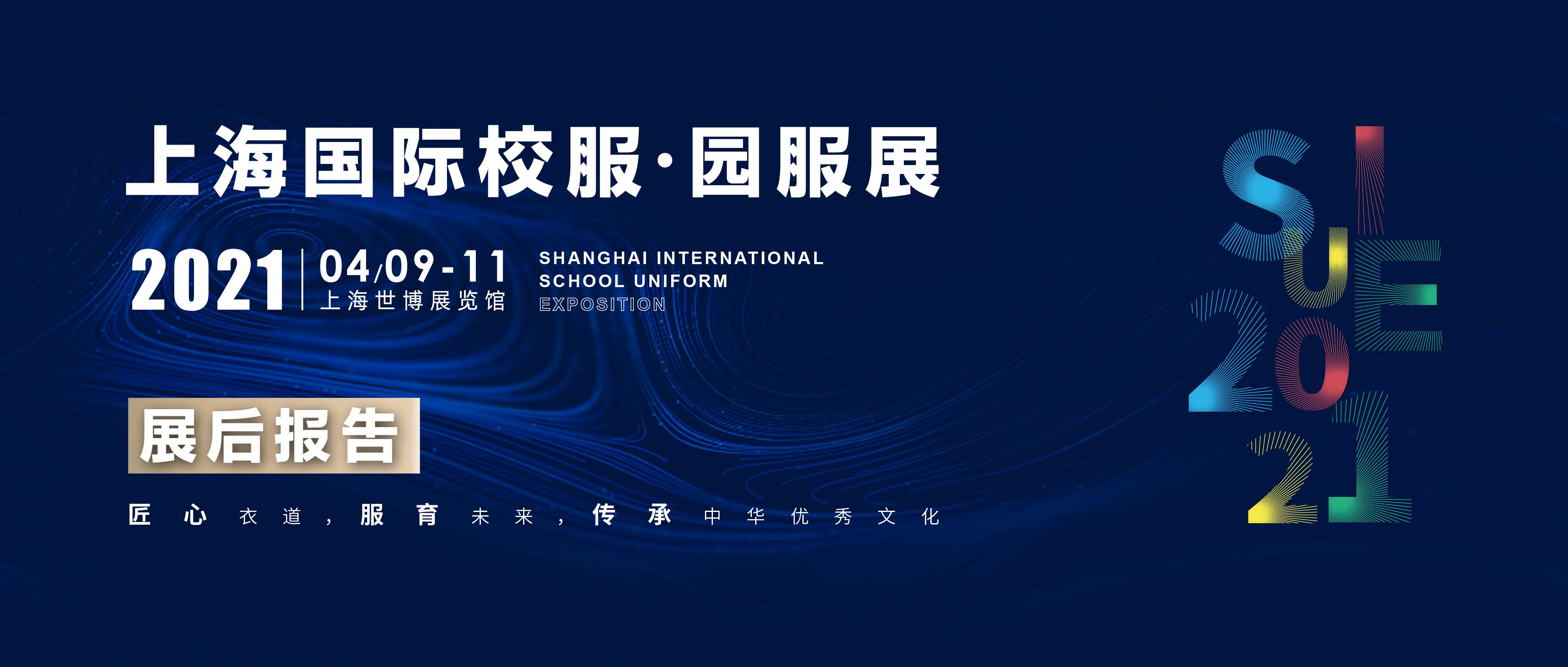 展后报告 | 带您全方位回顾 2021上海国际校服·园服展!